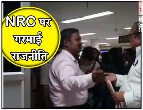 NRC पर बढ़ा बवाल, असम के एयरपोर्ट पर हिरासत में लिए गए TMC के 6 सांसद