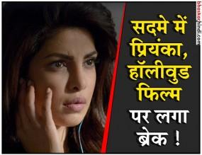 'भारत' छोड़ने वाली प्रियंका को बड़ा झटका, नहीं बनेगी काउबॉय निन्जा वाइकिंग !
