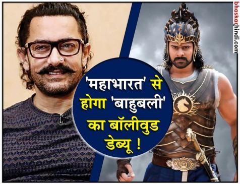 प्रभाष के दीवाने आमिर, 1 हजार करोड़ी महाभारत से करवाएंगे बॉलीवुड में एंट्री !