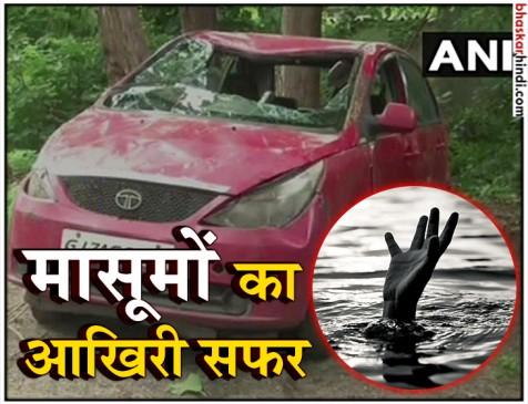 गुजरात: नाले में गिरी कार, एक ही परिवार के 7 बच्चों की मौत