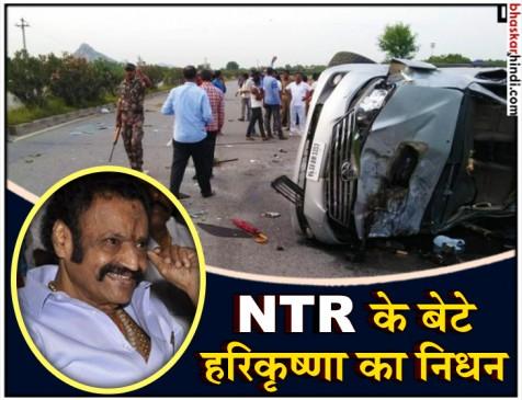 एनटी रामाराव के बेटे अभिनेता और नेता नंदामुरी हरिकृष्णा का सड़क हादसे में निधन