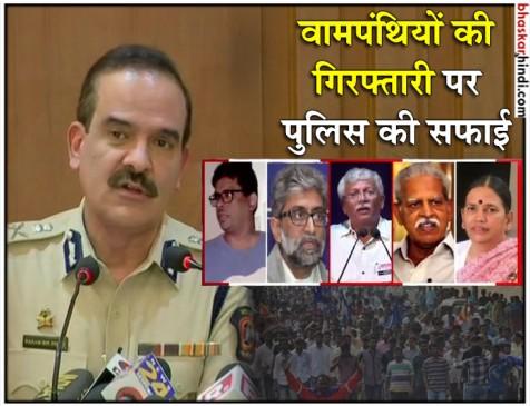 महाराष्ट्र पुलिस का खुलासा- एक्टिविस्ट देना चाहते थे राजीव गांधी हत्याकांड जैसी घटना को अंजाम