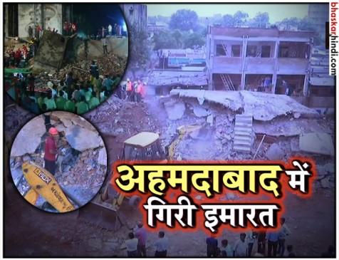 अहमदाबाद में गिरी चार मंजिला इमारत, एक की मौत, रेस्क्यू ऑपरेशन जारी