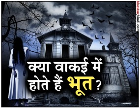 Oh no! भारत की इन जगहों पर रहते हैं भूत