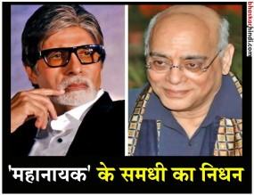 अमिताभ बच्चन के समधी राजन नंदा का निधन, गुडगांव में ली आखिरी सांस