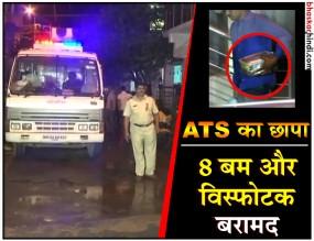 मुंबई ATS का छापा, सनातन संस्था से जुड़े शख्स के घर और दुकान से विस्फोटक बरामद