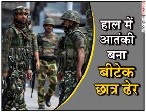 कश्मीर में सेना सख्त, आतंकी बने छात्र समेत 2 आतंकवादियों को किया ढेर