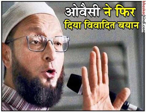 जो हमें दाढ़ी रखने से रोकेगा उसे भी मुस्लिम बना देंगे- ओवैसी