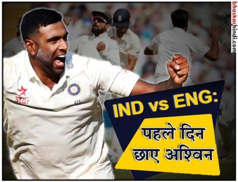 INDvsENG 1st Test : पहले दिन अश्विन ने झटके 4 विकेट, इंग्लैंड 285/9
