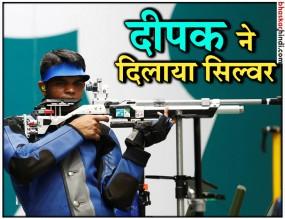 Asian games 2018: दीपक कुमार ने भारत को दिलाया पहला सिल्वर मेडल