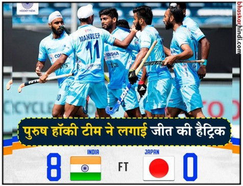 भारतीय हॉकी टीम का विजयी सफर जारी, जापान को 8-0 से रौंदा