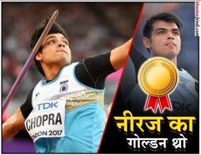 Asian Games : नौवें दिन नीरज चोपड़ा ने जीता गोल्ड, भारतीय टेबल टेनिस टीम सेमीफाइनल में पहुंची