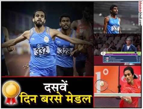 Asian Games: 10वें दिन भारत को 9 मेडल, रिले टीम के सिल्वर से पूरी हुई फिफ्टी