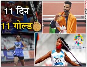 Asian Games: अरपिंदर और स्वपना ने एथलेटिक्स में दिलाया गोल्ड, दुती चंद को सिल्वर