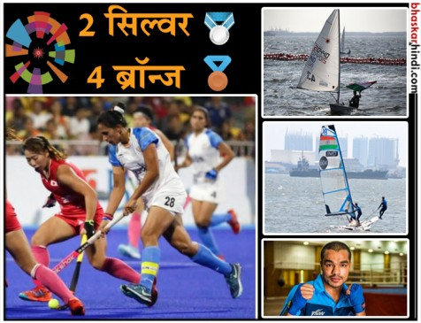 Asian Games : 13वें दिन आए 6 मेडल, महिला हॉकी टीम गोल्ड चूकी