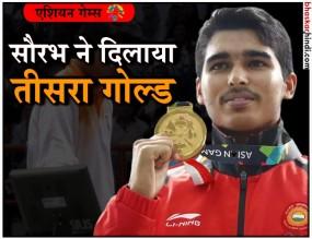 Asian Games : तीसरे दिन भारत ने जीते 5 पदक, वुशु में चार और पक्के