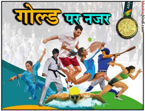 Asian games : सेमीफाइनल के करीब भारतीय हॉकी टीम, स्क्वैश में तीन मेडल पक्के