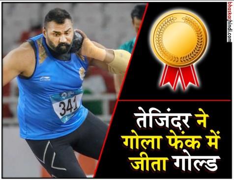 एशियन गेम्स 2018: सातवें दिन भारत को मिला सातवां गोल्ड, शॉटपुट में तेजिंदर बने गोल्डन बॉय