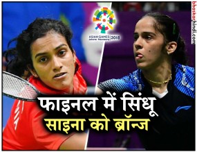 Asian Games : पीवी सिंधू ने फाइनल में पहुंचकर रचा इतिहास, साइना को मिला ब्रॉन्ज