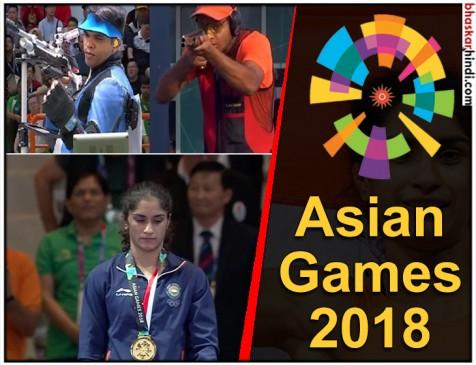 Asian Games 2018 : गोल्डन गर्ल विनेश फोगाट ने भारत को दिलाया दूसरा स्वर्ण