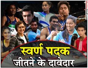 एशियन गेम्स 2018: इन भारतीय खिलाड़ियों से है पदक जीतने की उम्मीदें