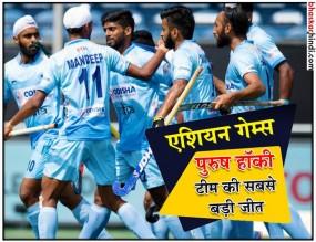 इंडियन हॉकी टीम ने हासिल की एशियन गेम्स की सबसे बड़ी जीत, हांगकांग को 26-0 से रौंदा