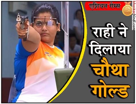 राही सरनोबत ने रचा इतिहास, शूटिंग में गोल्ड जीतने वाली देश की पहली महिला खिलाड़ी