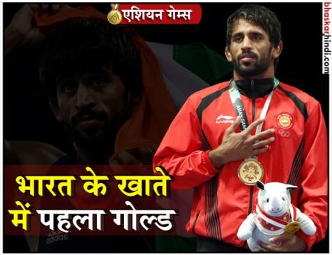 Asian Games: पहलवान बजरंग पूनिया ने दिलाया पहला गोल्ड, पदक तालिका में छठे स्थान पर भारत