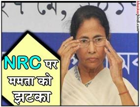 NRC : ममता के बयान से नाराज़ असम टीएमसी अध्यक्ष ने दिया इस्तीफा
