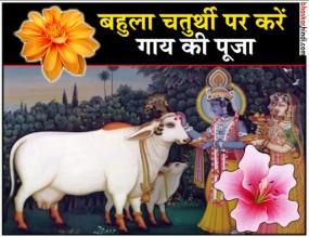 बहुला चतुर्थी व्रत: संतान और ऐश्वर्य की प्राप्ति के लिए करें गाय माता की पूजा