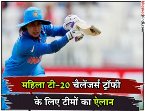 महिला टी 20 चैलेंजर ट्रॉफी: मिताली राज को मिली इंडिया ब्लू की कमान