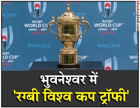 दिल्ली, मुबंई के बाद रग्बी विश्व कप ट्रॉफी की भुवनेश्वर ने की मेजबानी