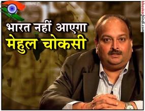 PNB Scam: मेहुल चोकसी और एंटीगुआ सरकार ने भारत को फिर दिया बड़ा झटका