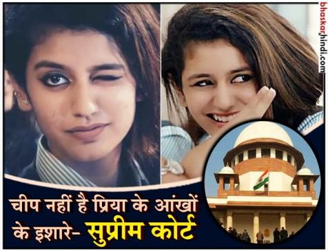 विंक क्वीन को बड़ी राहत, सुप्रीम कोर्ट ने रद्द की प्रिया के खिलाफ FIR