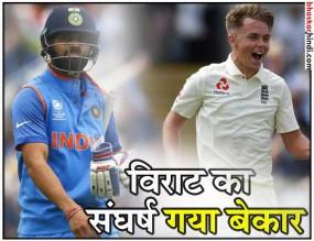 इंग्लैंड के खिलाफ पहला टेस्ट मैच हारी टीम इंडिया, कुरन बने 'मैन ऑफ द मैच'