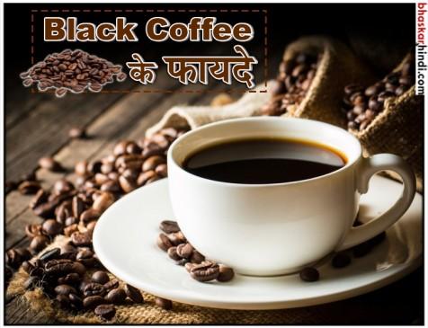 ब्लैक कॉफी दिलाती है हर तरह के दर्द से राहत