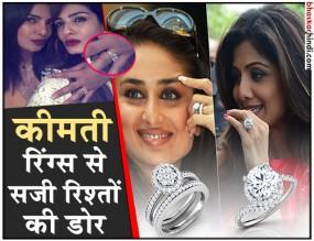 बॉलीवुड एक्ट्रेसेस की Engagement Ring, कीमत जान कहेंगे OMG