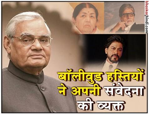 अटलजी के निधन से भावुक हुए बिग बी और शाहरुख खान, इस तरह व्यक्त की संवेदना