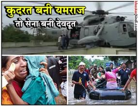 केरल बाढ़: वायुसेना के कैप्टन ने छत पर उतारा चॉपर, बचाई 26 लोगों की जान