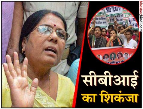 मुजफ्फरपुर शेल्टर होम : बिहार की पूर्व मंत्री मंजू वर्मा के घर CBI का छापा