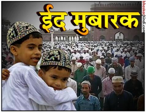 देशभर में बकरीद का जश्न, राष्ट्रपति कोविंद और पीएम मोदी ने दी शुभकामनाएं