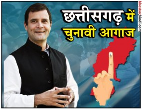 Election 2018: छत्तीसगढ़ के एक दिवसीय दौरे पर राहुल गांधी, राजीव गांधी भवन का करेंगे उद्घाटन