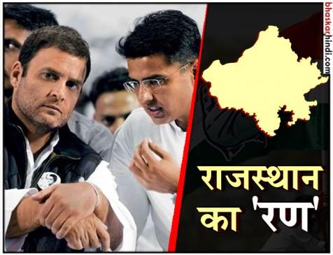 मिशन 2018 : 11 अगस्त को राजस्थान में चुनावी बिगुल फूंकेंगे राहुल गांधी