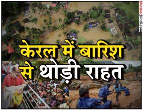 केरल में बाढ़: 4 दिन कम बारिश होने की उम्मीद, शिविर में 7 लाख लोग
