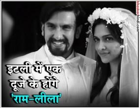 दीपवीर की शादी पक्की, इस दिन रणवीर की दुल्हन बनेंगी दीपिका