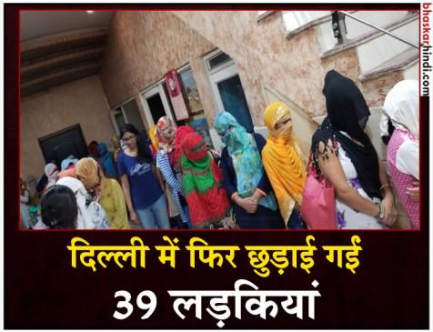 दिल्ली : 39 लड़कियां फंसने वाली थीं देह व्यापार में, DCW ने बचाया
