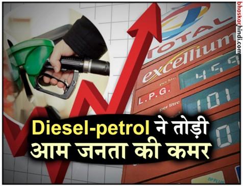 रिकॉर्ड स्तर पर पहुंचा डीजल, पेट्रोल का दाम भी बढ़े, जानिए आपकी जेब पर कितना पड़ेगा असर