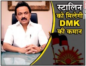 DMK की आम परिषद बैठक में 28 अगस्त को अध्यक्ष चुने जा सकते हैं स्टालिन