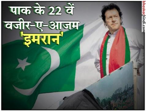 इमरान खान ने पाकिस्तान के 22वें प्रधानमंत्री के रूप में ली शपथ, कई बार अटके