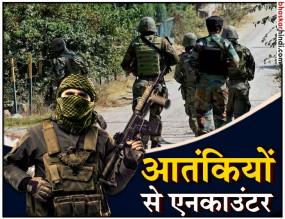 जम्मू-कश्मीर: सुरक्षाबलों और आतंकियों के बीच मुठभेड़ , 1 आतंकी ढेर